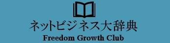 ネットビジネス大辞典 【Freedom Growth Club】関純平オフィシャルサイト